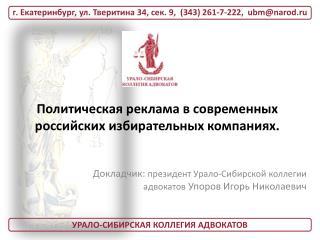 Политическая реклама в современных российских избирательных компаниях.