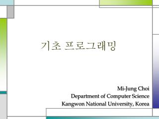 Mi-Jung Choi Department  of Computer Science Kangwon  National University, Korea
