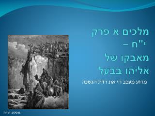 """מלכים א פרק  י""""ח –  מאבקו  של  אליהו  בבעל"""