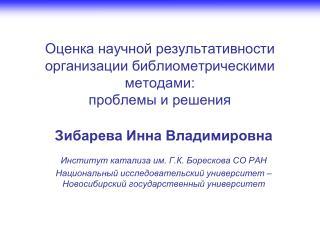 Оценка научной результативности организации библиометрическими методами: проблемы и решения