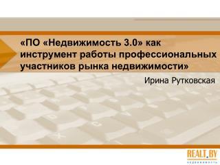 «ПО «Недвижимость 3.0» как инструмент работы профессиональных участников рынка недвижимости»