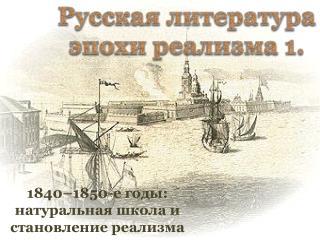 1840–1850-е годы: натуральная школа и становление реализма