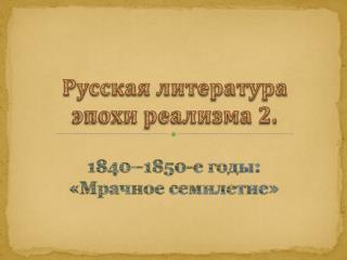 Русская литература эпохи реализма 2.