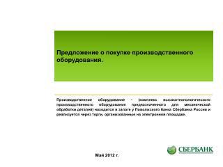 Предложение о покупке производственного оборудования.