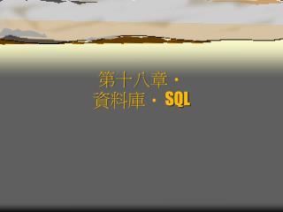 ?????  ????  SQL