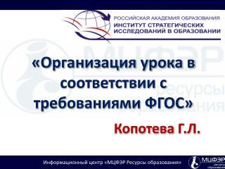 «Организация урока в соответствии с требованиями ФГОС»