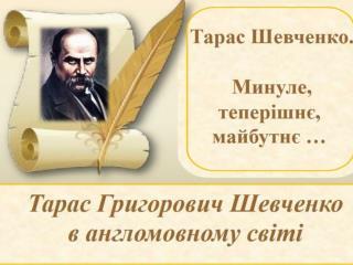 Тарас Григорович Шевченко  в англомовному світі
