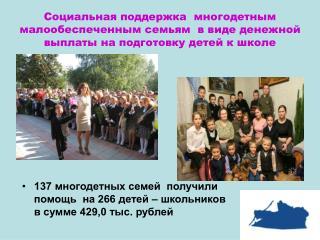137 многодетных семей  получили помощь  на 266 детей – школьников  в сумме 429,0 тыс. рублей