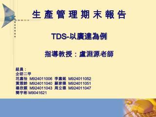 TDS-  :
