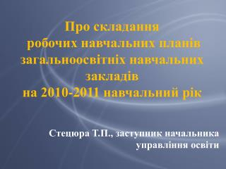 Стецюра Т.П., заступник начальника управління освіти