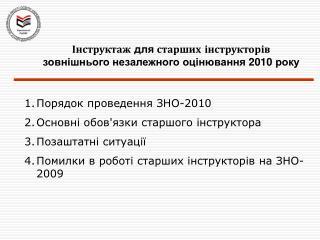 Інструктаж  для  старших інструкторів  зовнішнього незалежного оцінювання 2010 року