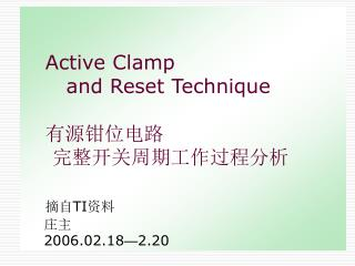 Active Clamp        and Reset Technique 有源钳位电路     完整开关周期工作过程分析 摘自 TI 资料     庄主 2006.02.18 — 2.20