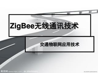 ZigBee 无线通讯技术