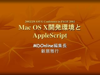 2002/2/8 ASUG Conference in PAGE 2002 Mac OS X 開発環境と AppleScript