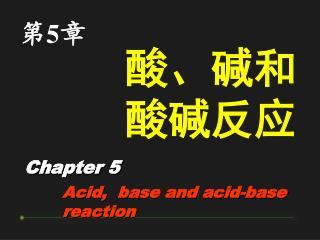 第 5 章