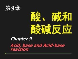 第 9 章