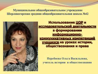 Муниципальное общеобразовательное учреждение Шерловогорская средняя общеобразовательная школа №42