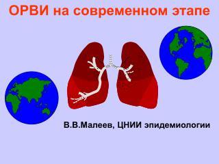 В.В.Малеев, ЦНИИ эпидемиологии