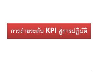 การถ่ายระดับ  KPI  สู่การปฏิบัติ