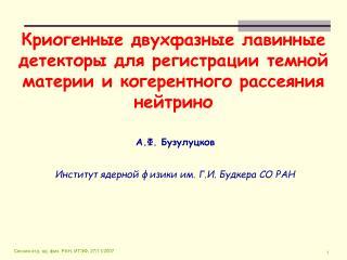 Институт ядерной физики им. Г.И. Будкера СО РАН