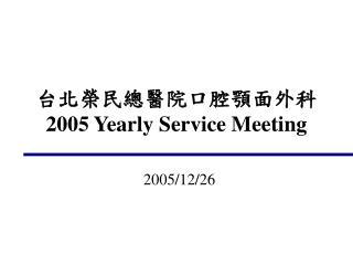 台北榮民總醫院口腔顎面外科  2005 Yearly Service Meeting