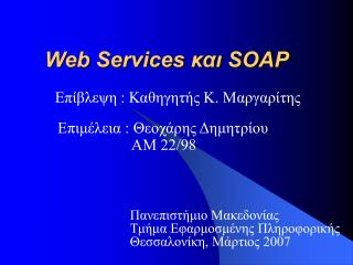 Web Services και SOAP