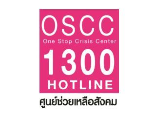 การดำเนินงาน  OSCC  1300 ศูนย์ช่วยเหลือสังคม