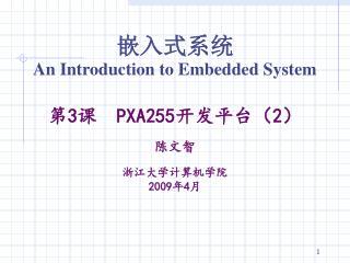 嵌入式系统 An Introduction to Embedded System 第 3 课   PXA255 开发平台( 2 ) 陈文智 浙江大学计算机学院 2009 年 4 月