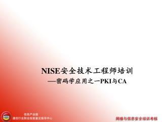 NISE 安全技术工程师培训 — 密码学应用之一 PKI 与 CA
