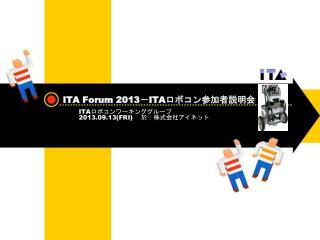 ITA Forum 2013 - ITA ロボコン参加者説明会