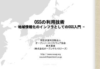 OSS の利用技術 -  地域情報化のインフラとしての OSS 入門  -