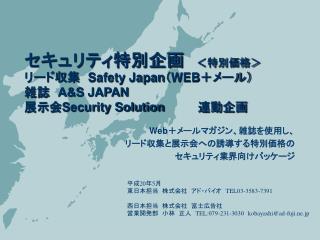 セキュリティ特別企画  <特別価格> リード収集  Safety Japan ( WEB +メール) 雑誌  A&S JAPAN 展示会 Security Solution     連動企画