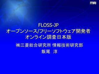FLOSS-JP オープンソース / フリーソフトウェア開発者オンライン調査日本版