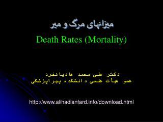 میزانهای مرگ و میر