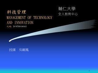 科技管理 MANAGEMENT OF TECHNOLOGY  AND INNOVATION 代碼 ;  D-NT00-04161