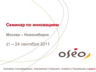 Семинар по инновациям Москва  –  Новосибирск 21  – 24  сентября  2011