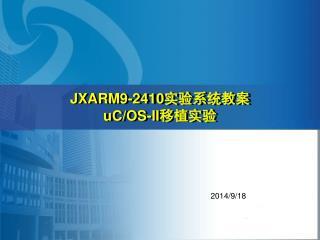 JXARM9-2410 实验系统教案 uC/OS-II 移植实验