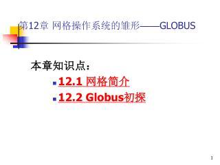 第 12 章 网格操作系统的雏形 —— GLOBUS