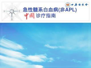 急性髓系白血病 ( 非 APL) 中国  诊疗指南