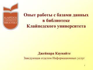 Опыт работы с базами данных в библиотеке  Клайпедского университета