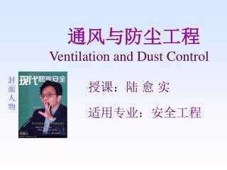 通风与防尘工程 Ventilation and Dust Control 授课:陆 愈 实                  适用专业:安全工程