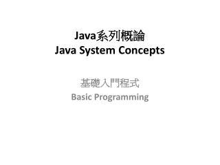 Java 系列概論 Java System Concepts