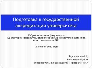 Подготовка к государственной аккредитации университета