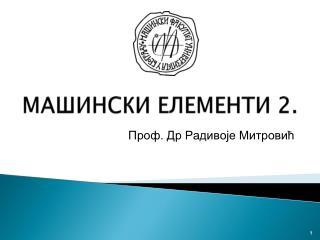 MA ШИНСКИ ЕЛЕМЕНТИ 2.
