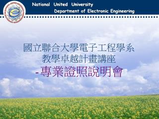National  United  University      Department of Electronic Engineering