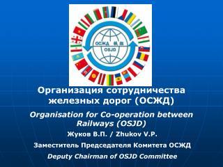 Жуков В.П.  / Zhukov V.P. Заместитель Председателя Комитета ОСЖД Deputy Chairman of OSJD Committee