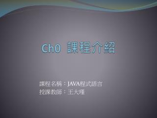 Ch0   課程介紹
