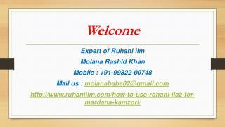 How to use Rohani ilaz for Mardana kamzori