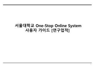 서울대학교  One-Stop Online System 사용자 가이드  [ 연구업적 ]