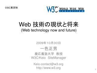 Web  技術の現状と将来 (Web technology now and future)